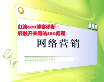 红涛seo博客诊断:为何轻触开关网站优化排名总是上不去